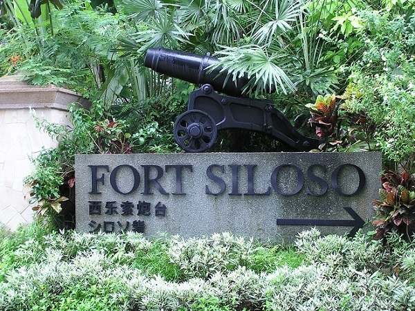 Sentosa Island attractions Fort Siloso Singapore